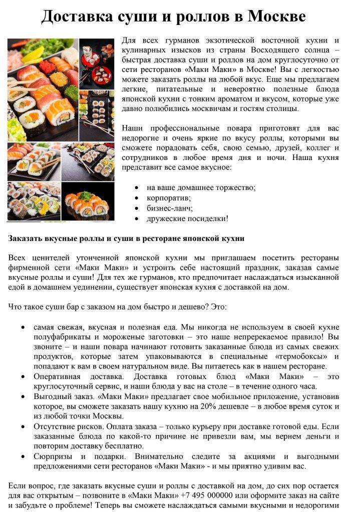 4f54b34796ecd В результате получился живой, интересный онлайн-ресторан, посетив который  непременно захочется заказать вкусняшку на дом.